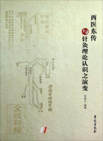 西医东传与针灸理论认识之演变