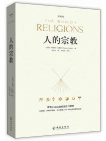 人的宗教-珍藏版