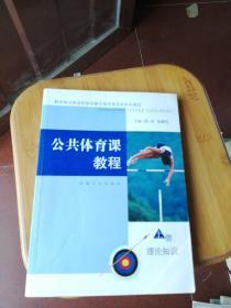 公共体育课教程   上册理论知识