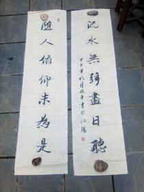 黄哓平书法对联(池州名人)