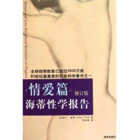 海蒂性学报告:情爱篇(修订版)9787544335959