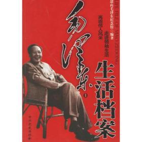 毛泽东生活档案(上下)