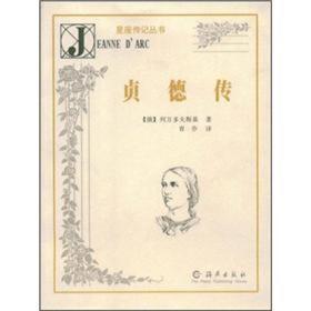 星座传记丛书:贞德传