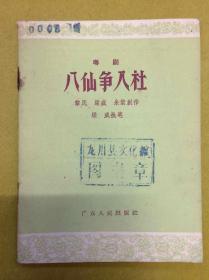 1958年初版1印【八仙争入社】粤剧---印量仅3千册