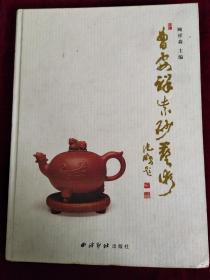 曹安祥紫砂艺术