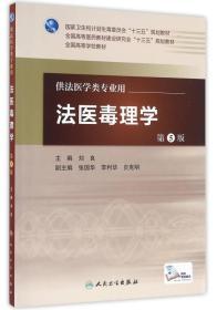 法医毒理学(第5版/配增值)