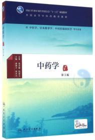 中药学 (第3版/本科中医药类/配增值)