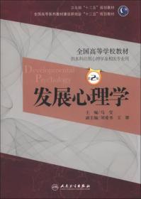 发展心理学(第二版/本科心理/十二五规划)