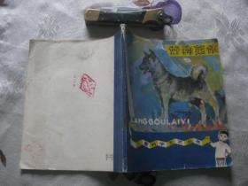 儿童科学文艺丛书:好狗莱依(24开插图本,1982年1版1印)