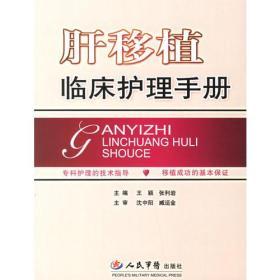 肝移植临床护理手册
