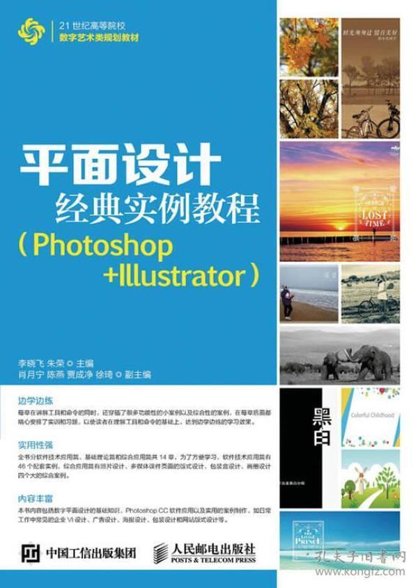 平面设计经典实例教程(Photoshop+Illustrator)