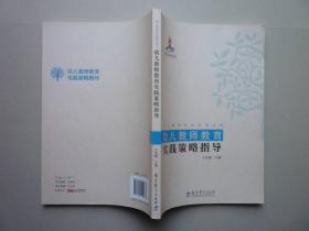 幼儿教师教育实践策略指导(幼儿教师专业指导丛书)
