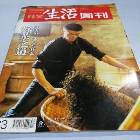 三联生活周刊883