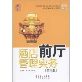 广经企管白金书系·新博亚酒店丛书(6):酒店前厅管理实务(第3版)