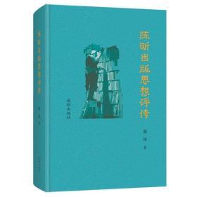 陈昕出版思想评传