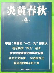 炎黄春秋杂志 2008年4期导读波尔布特;并不遥远的教训……王晓林