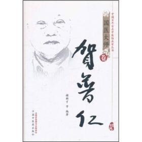 国医大师卷:贺普仁
