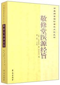 敬修堂医源经旨 中医药古籍珍善本点校丛书