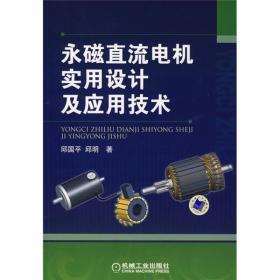 永磁直流电机实用设计及应用技术G