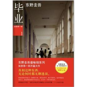 正版毕业加贺恭一郎1东野圭吾南海出版社9787544258937
