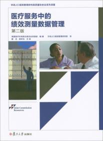 华润JCI医院管理研究院质量和安全系列译著:医疗服务中的绩效测量数据管理(第二版)