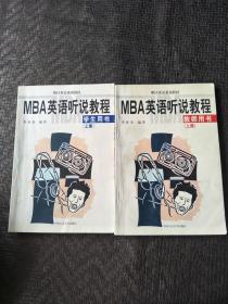 MBA英语听说教程.教师用书 上册 学生用书 上册 两册合售 书内有点笔记 不影响书  书品如图 避免争议