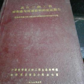 长江三峡工程对生态与环境影响的论证报告