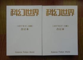 【正版现货】2017年1-12期科幻世界合订本(文/正刊)上下2册