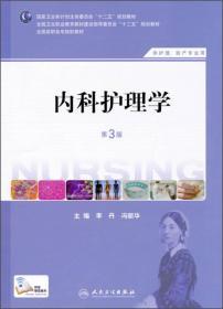 內科護理學(第3版)(供護理助產專業用)/全國高職高專院校教材