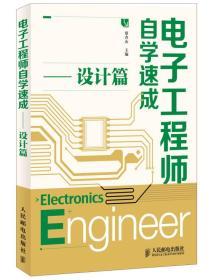 电子工程师自学速成【设计篇】