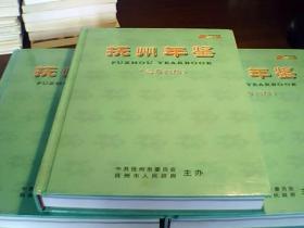 抚州年鉴2012