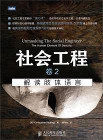 社会工程:卷2:解读肢体语言:The human element of security