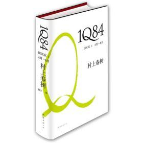 1Q84 BOOK 1:4月~6月