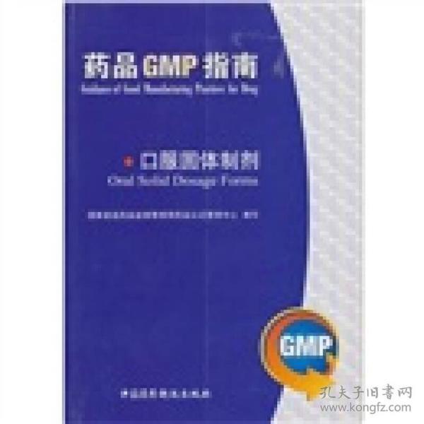 药品GMP指南:口服固体制剂