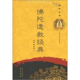 佛典丛书:佛陀遗教经典