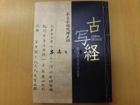 包邮/古写经 神圣文字的世界 守屋收藏寄赠50周年纪念/2004年/364页/大16开