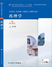 药理学(第3版,高职中医)
