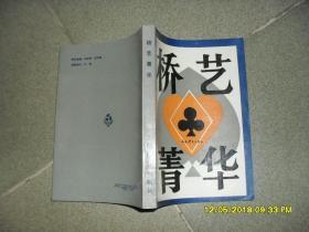 桥艺菁华(85品小32开书名页有字迹1993年1版1印5000册346页)41200