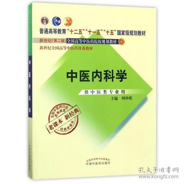 中医内科学 经典老课本