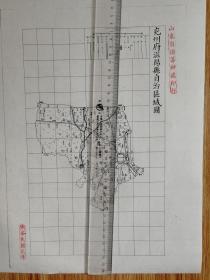 兖州府滋阳县自治区域图【该地最早的按比例尺绘制的地图】