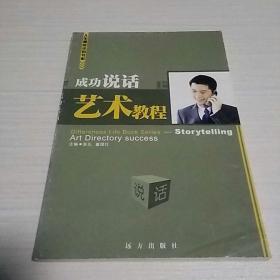 成功说话艺术教程(上册)