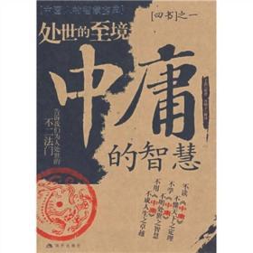 中庸的智慧-处世的至境-中国人的智慧宝典