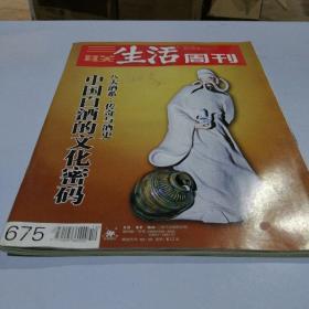 三联生活周刊   2012年第12期 总第675期   中国白酒的文化密码--八大酒系:传奇与酒史