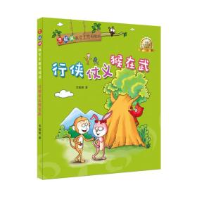 李毓佩数学王国历险记:行侠仗义猴在武