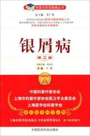 名医与您谈疾病丛书:银屑病(第2版)