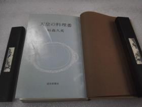 《天皇の料理番》 読売新闻社 昭和五十六年(1981年)1版25印 精装1册全