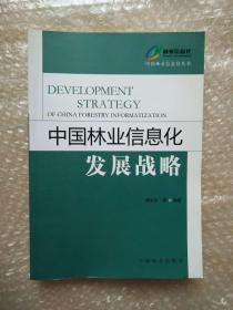 中国林业信息化发展战略