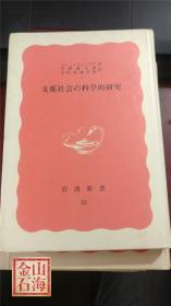 日语原版  支那社会の科学的研究 岩波新书