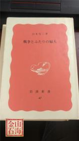 日语原版  战争とふたリの妇人  山本有三 岩波新书