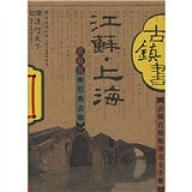 江苏上海古镇书:江苏·上海古镇书